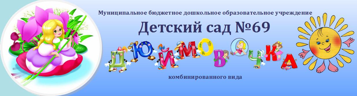 """""""Дюймовочка"""", МБДОУ № 69, г. Северодвинск"""